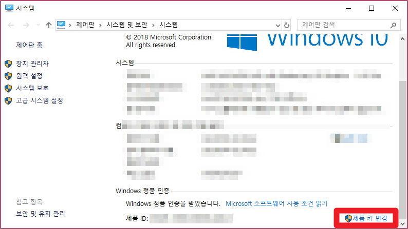 윈도우10 정품 인증하기