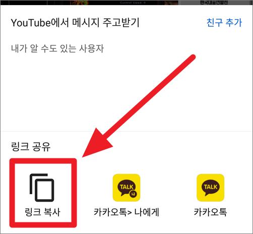 유튜브 링크 복사