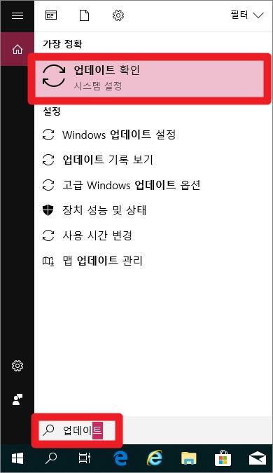윈도우 업데이트 변경