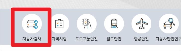 한국교통안전공단 홈페이지