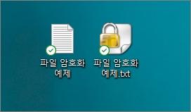 파일별 암호 설정
