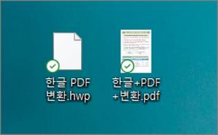 pdf 한글 변환