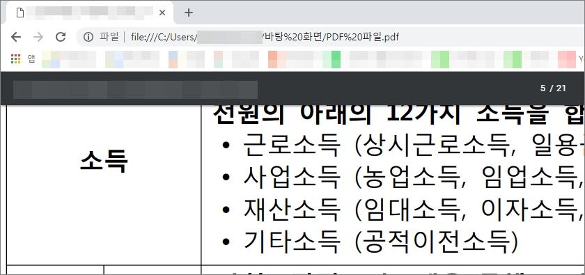 크롬 pdf
