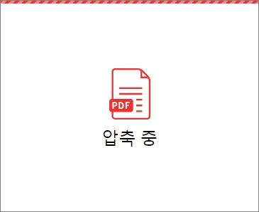 pdf 용량 압축