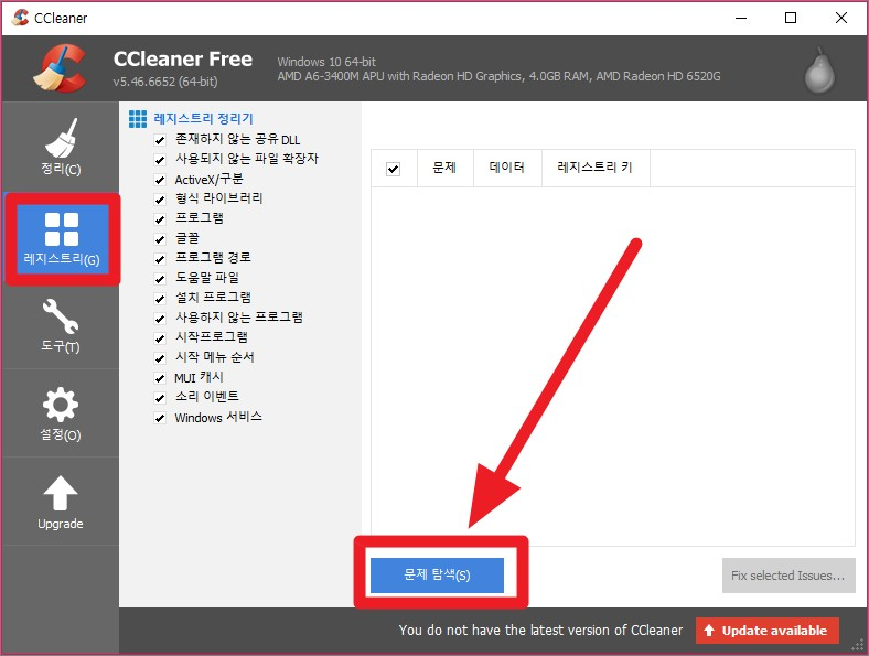 ccleaner 사용법