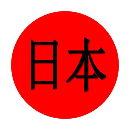 일본어 이름 짓기