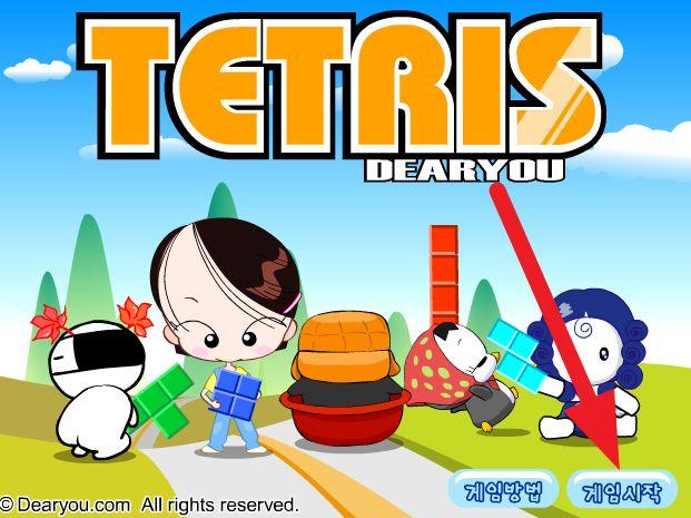 테트리스 온라인