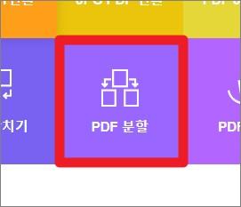 pdf 나누기