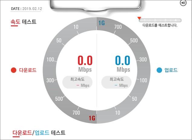 기가 인터넷 속도 측정 시작