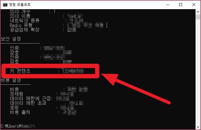 와이파이 비밀번호 확인