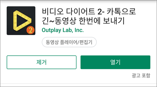 동영상 압축 어플