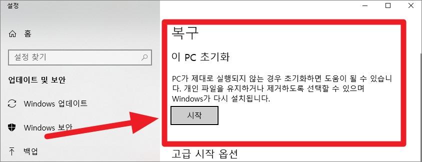윈도우10 복구