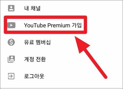 유튜브 프리미엄 무료
