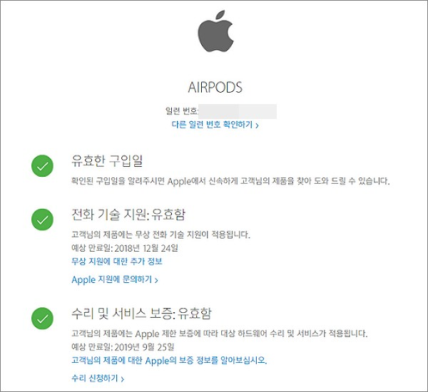 애플 정품 인증