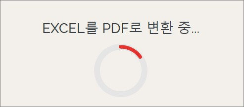 엑셀 pdf 변환
