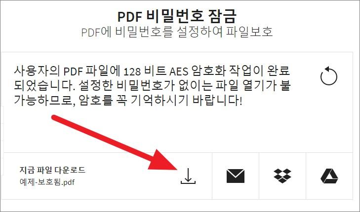 pdf 암호 설정