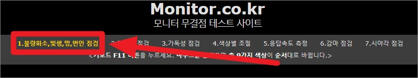 monitor.co.kr
