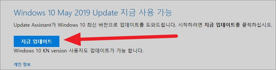 윈도우10 자동 업데이트