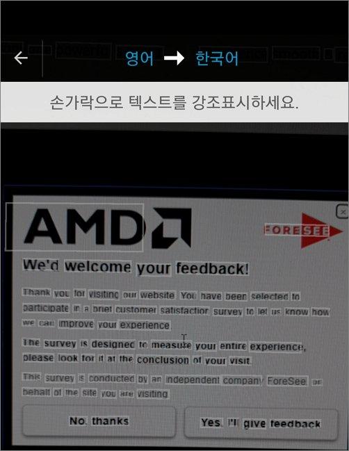 구글 이미지 번역