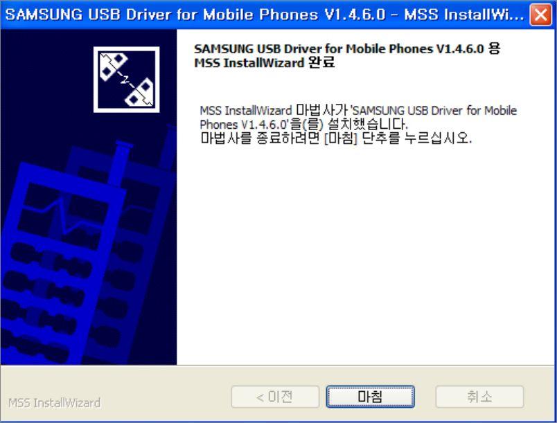 삼성 통합 usb 드라이버 다운로드