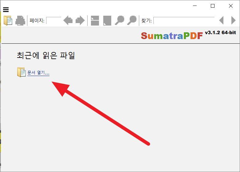 수마트라pdf 사용법